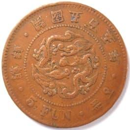 Korean 5 fun coin dated 1896 (gaeguk 505)