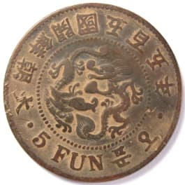 Korean 5 fun coin with date 1896 (gaeguk 505) with large characters