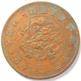 "5 fun coin minted in 1896 (gaeguk 505) with small characters and country name ""Great Korea"""