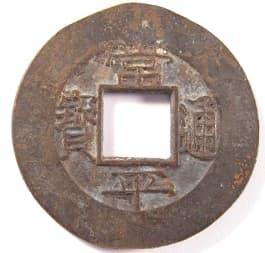 "Korean ""five mun"" ""sang pyong tong bo"" coin"