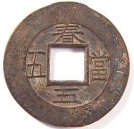 "Reverse side of ""five mun"" ""sang pyong tong bo"" Korean coin"