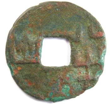 Rare Qin Dynasty ban liang coin with inverted character
