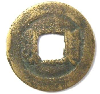 Reverse side of chong zhen tong bao with Manchu characters