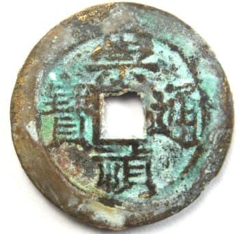 Ming Dynasty chong zhen tong bao coin with Chinese character zhong