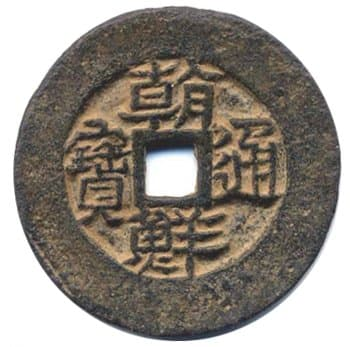 "Korean ""choson tong bo"" coin cast during the reign of King Injo of the Yi Dynasty"