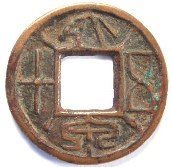 "Wang Mang<br /><br /><br /><br /><br /><br /><br /><br />                 ""Large Coin, Fifty"" (da quan wu shi) with four<br /><br /><br /><br /><br /><br /><br /><br />                 lines extending from square hole (si chu)"