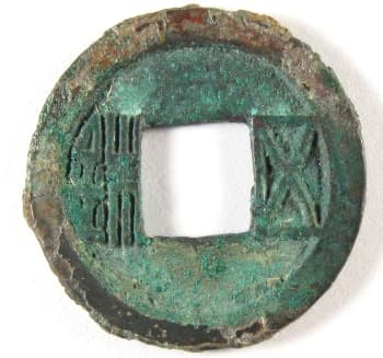 Wu zhu coin cast during Da Tong period of reign of Emperor Wen of the Western Wei Dynasty