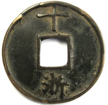 Reverse side of Ming Dynasty da zhong tong bao value 10 cast at Zhejiang mint