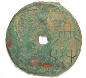 Zhou Dynasty round coin with inscription gong