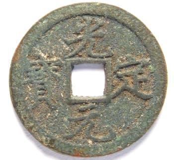 Xi Xia (Western Xia) Dynasty coin guang ding yuan bao