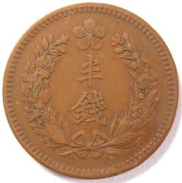 Reverse side of Korean ½ chon coin