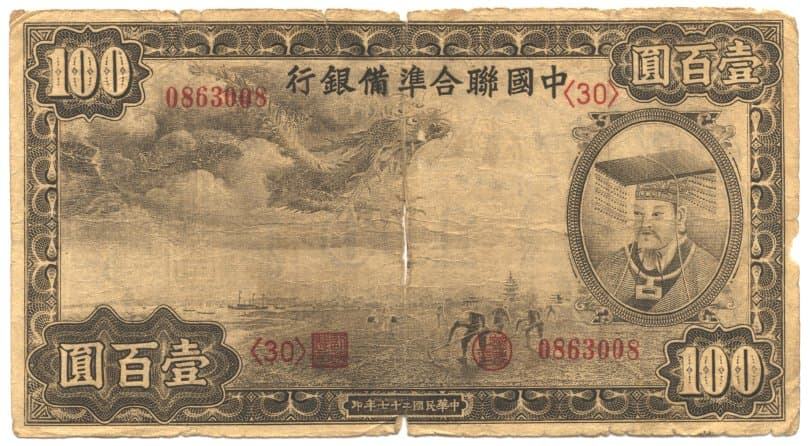 """Yellow Emperor (Huang Di) in the vignette on a """"100 Yuan"""" banknote issued in 1938 by the Federal Reserve Bank of China"""