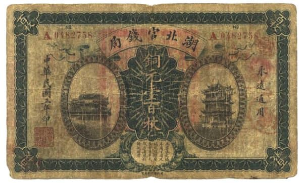 """Chinese paper money """"Hupeh Provincial Bank"""" (hu bei guan qian ju) with denomination """"One Hundred Copper Coins"""" issued in 1914 with vignette of """"Qingchuan Pavilion"""" and """"Yellow Crane Tower"""""""