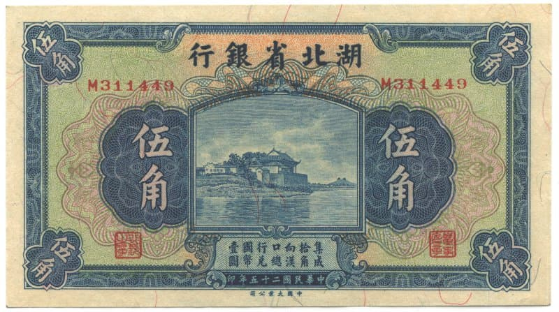 """Guqin Terrace shown in vignette on Chinese banknote issued by the Hupeh Provincial Bank in 1936 with a denomination of Five Jiao (""""fifty cents"""")"""