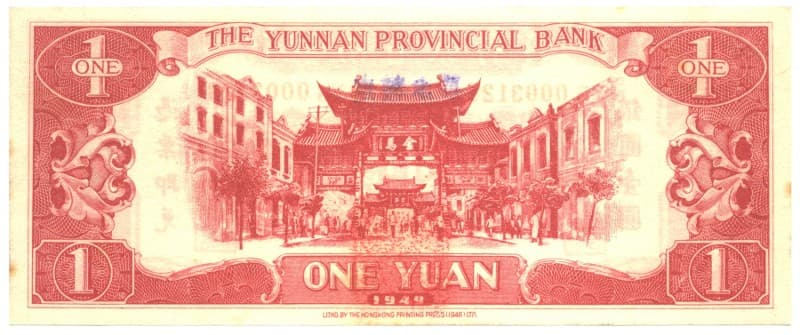 """Vignette of the Golden Horse Archway and Jade Cock Archway on a Chinese """"one yuan"""" banknote issued in 1949 by The Yunnan Provincial Bank"""