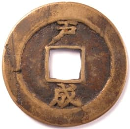 """Korean """"sang pyong tong bo"""" coin with """"Thousand Character Classic"""" character """"song"""" meaning """"completes"""""""
