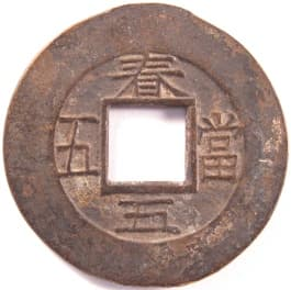 """Korean """"sang pyong tong bo"""" coin cast at the """"Ch'unch'on Township Military Office"""" mint"""