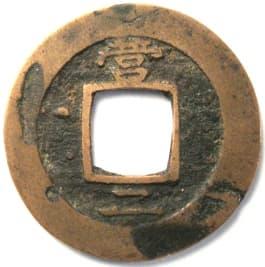 """Korean """"sang pyong tong bo"""" coin with """"dot"""" (""""star"""") and number 2"""