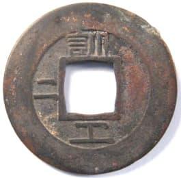 "Korean ""sang pyong tong bo"" coin cast at the ""Military Training Command"" mint"