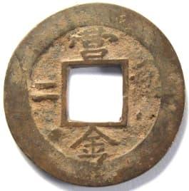 "Korean ""sang pyong tong bo"" coin with ""five elements"" character ""metal"""