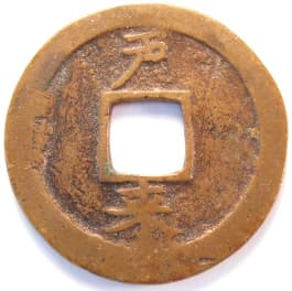 """Korean """"sang pyong tong bo"""" coin with """"Thousand Character Classic"""" character """"nae"""" meaning """"comes"""""""