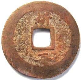 """Korean """"sang pyong tong bo"""" coin cast at the """"Kwangju Township Military Office in Kyonggi Province"""" mint"""