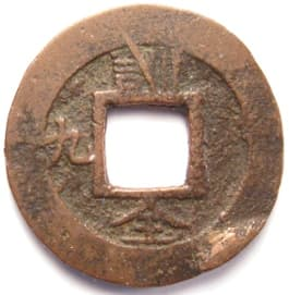 """Korean """"sang pyong tong bo"""" coin with Chinese character """"chŏn"""" meaning """"perfect"""""""