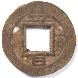 "Korean ""sang pyong tong bo"" coin with ""Thousand Character Classic"" character ""il"" meaning ""sun"""