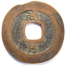 "Korean ""sang pyong tong bo"" coin with ""Thousand Character Classic"" character ""wol"" meaning ""moon"""