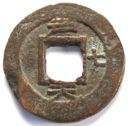 """Korean """"sang pyong tong bo"""" coin with """"Thousand Character Classic"""" character """"chon"""" meaning """"heaven"""""""