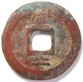 "Korean ""sang pyong tong bo"" coin cast at the ""Rice & Cloth Department"" mint"