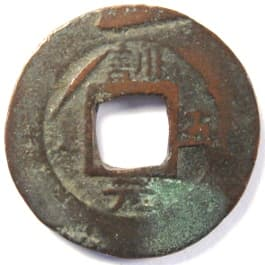 """Korean """"sang pyong tong bo"""" coin with Chinese character """"won"""" meaning """"the first"""""""