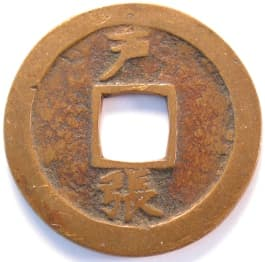 """Korean """"sang pyong tong bo"""" coin with """"Thousand Character Classic"""" character """"chang"""" meaning """"extend"""""""