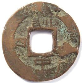 "Korean ""sang pyong tong bo"" coin with Chinese character ""chung"" meaning ""middle"""