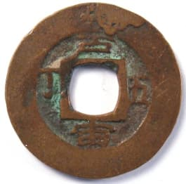 """Korean """"sang pyong tong bo"""" coin with """"Thousand Character Classic"""" character """"chu"""" meaning """"time"""""""