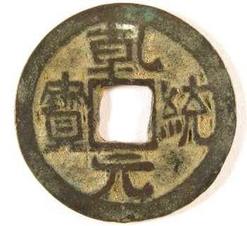 Liao Dynasty coin qian tong yuan bao cast during reign of Emperor Tian Zuo