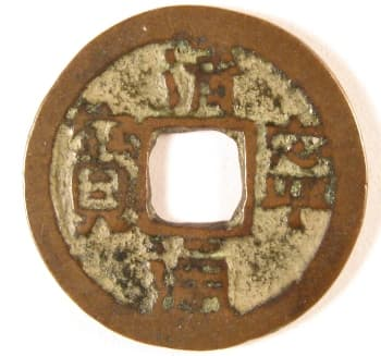Liao Dynasty coin qing ning tong bao cast during reign of Emperor Dao Zong