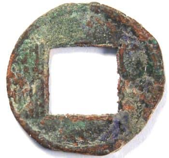 Qiuci bilingual wu zhu coin