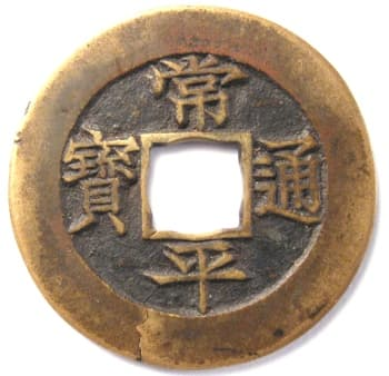 "Korean ""sang pyong tong bo"" coin cast during years 1633-1891 which circulated for over 300 years"