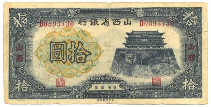 """The Drum Tower in Taiyuan displayed on a Ten Yuan (""""ten dollar"""") banknote issued in 1937 by the Shansi Provincial Bank"""