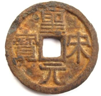 Northern Song Dynasty iron coin sheng song yuan bao written in Li script