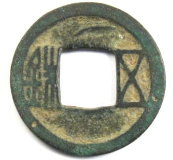 Sui wu zhu coin cast in 581 by Emperor Wen