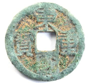 "Korean ""tong guk chung bo"" coin cast during years 998-1097 of reign of King Sukjong"