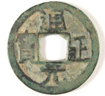 Tong zheng yuan bao coin cast during reign of Wang Jian of the Former Shu Kingdom of the Ten Kingdoms