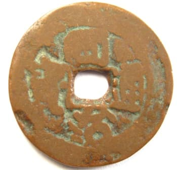 Qing (Ch'ing) Dynasty tong zhi tong bao value 5 coin cast at mint in Kuche, Xinjiang Province