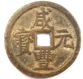 Qing (Ch'ing) Dynasty xian feng yuan bao Value One Hundred (100) coin cast at mint in Xian, Shaanxi Province