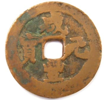 Qing (Ch'ing) Dynasty xian feng yuan bao value 100 coin cast at Kuche mint in Xinjiang Province