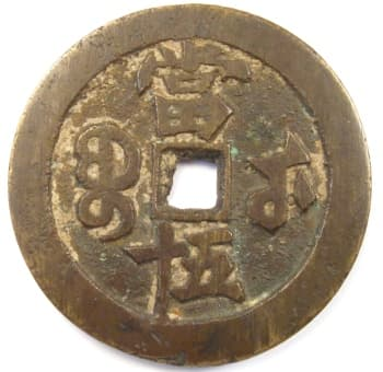 Reverse of Qing (Ch'ing) Dynasty xian feng zhong bao value 50 coin cast at Suzhou, Jiangsu mint