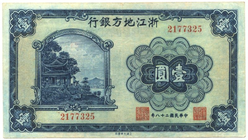 Chinese banknote with vignette of Fang He Pavilion on Solitary Hill at West Lake in Hangzhou issued by Chekiang Provincial Bank in 1941 with denomination of One Yuan