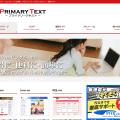 PrimaryText.jp キャプチャ画像